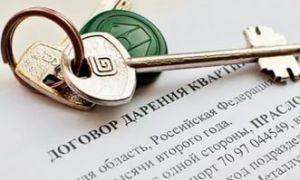 Какие документы нужны будут для оформления дарственной в 2019 году