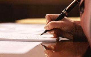 Как составить заявление нотариусу о вступлении в наследство
