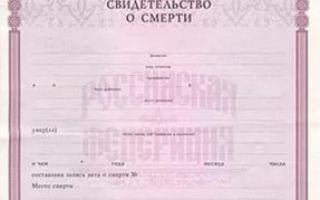 Кто выдает свидетельство о смерти в России