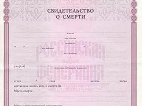 Свидетельство о смерти в России