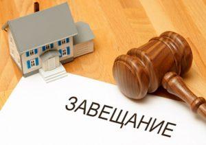 Как законно вступить в наследство, если у вас нет завещания