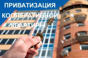 Надо ли приватизировать кооперативную квартиру, и как это сделать